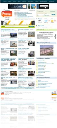 Сайт www.revda.su
