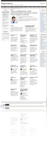 Сайт revda-info.ru